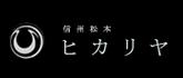 信州松本ヒカリヤ