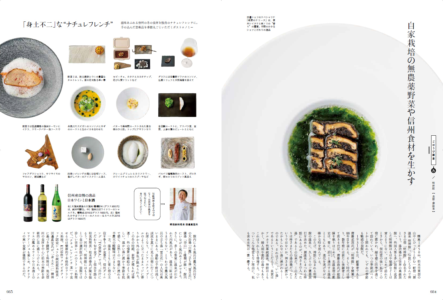『Discover Japan』2019年2月号